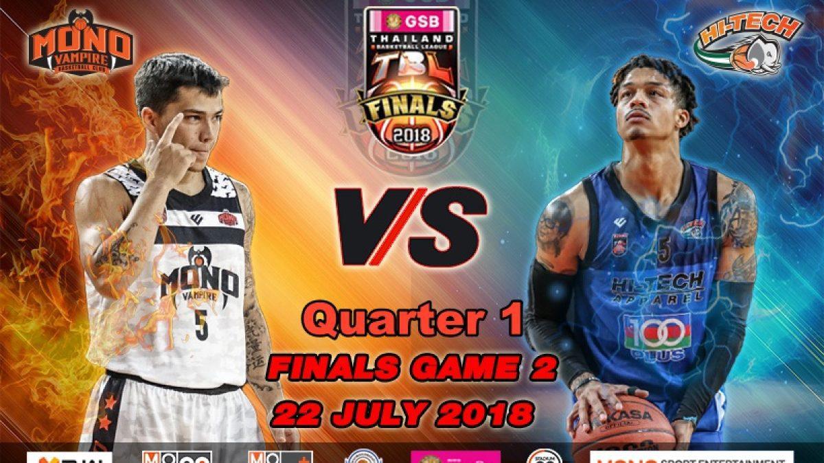 Q1 การเเข่งขันบาสเกตบอล GSB TBL2018 : Finals (Game 2) : Hi-Tech VS Mono Vampire ( 22 July 2018)