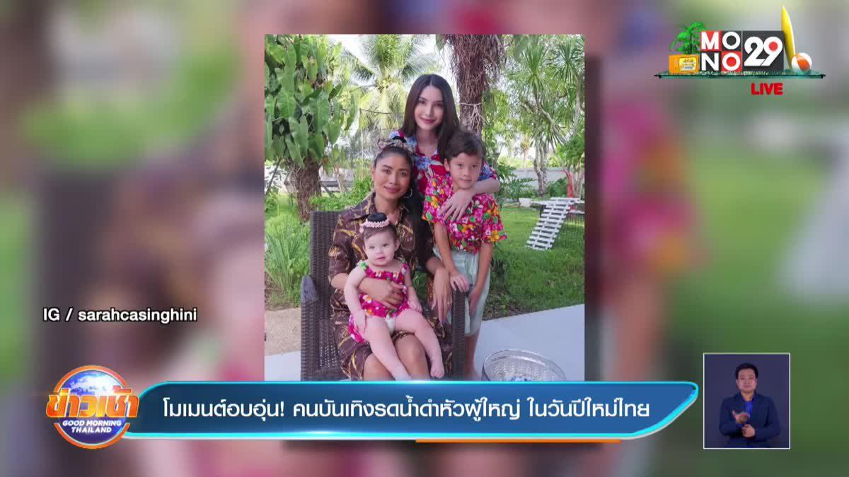 โมเมนต์อบอุ่น! คนบันเทิงรดน้ำดำหัวผู้ใหญ่ ในวันปีใหม่ไทย