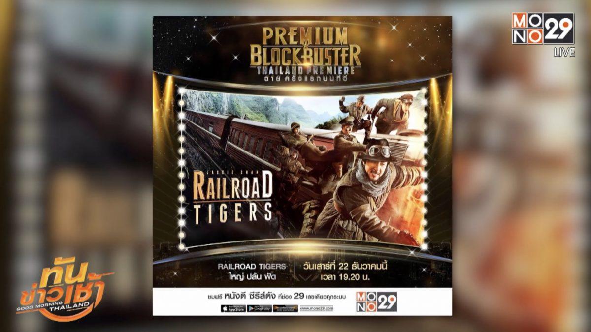 MONO29 ส่ง ภ.Railroad Tigers ลงจอฟรีทีวีครั้งแรก