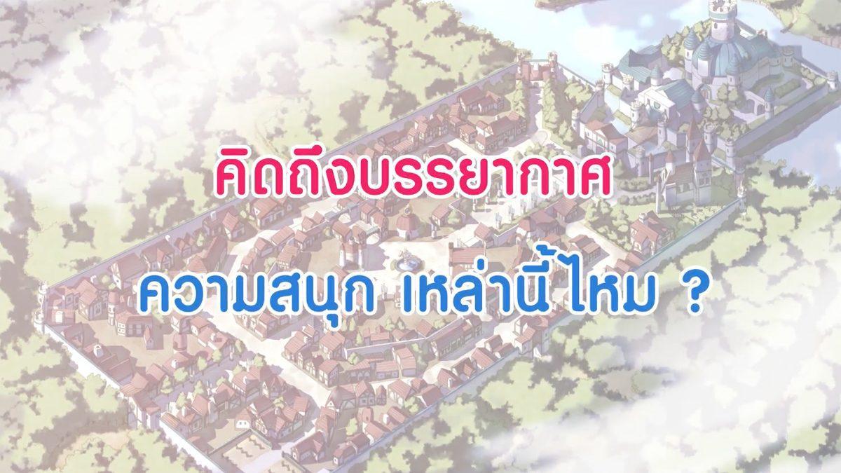 [ตัวอย่างเกม] Ragnarok Online บรรยากาศแห่งความสนุกกำลังจะกลับมาอีกครั้ง สู่ดินแดนใสๆ สไตล์เจโลปี้!