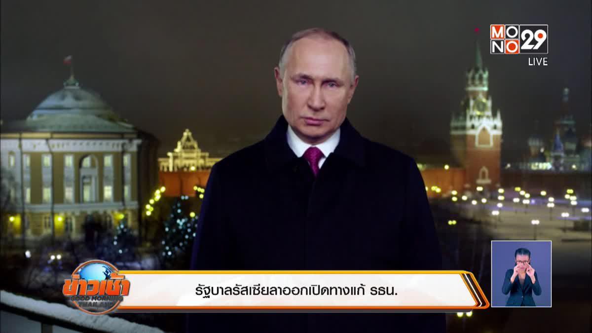 รัฐบาลรัสเซียลาออกเปิดทางแก้ รธน.