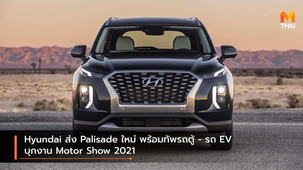 Hyundai ส่ง Palisade ใหม่ พร้อมทัพรถตู้ – รถ EV บุกงาน Motor Show 2021