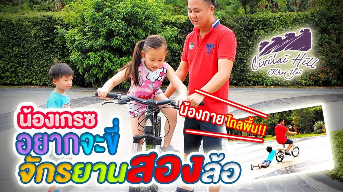 น้องเกรซอยากจะขี่จักรยานสองล้อที่ Civilai Hill Khao Yai