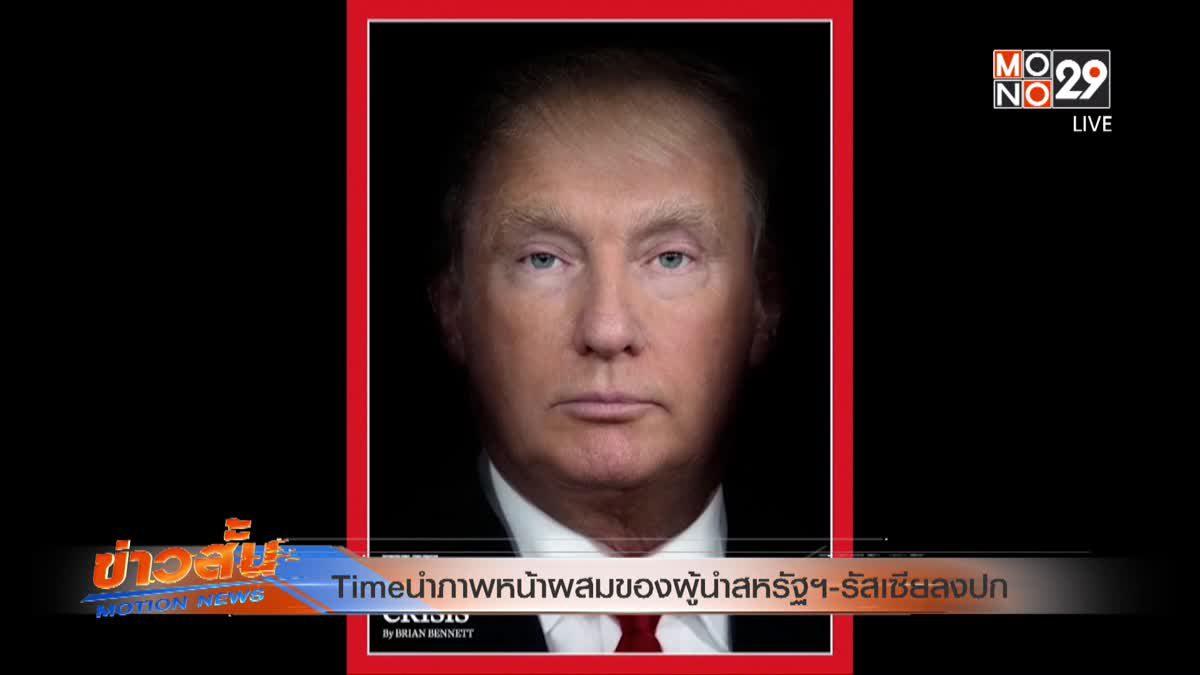 Time นำภาพหน้าผสมของผู้นำสหรัฐฯ-รัสเซียลงปก