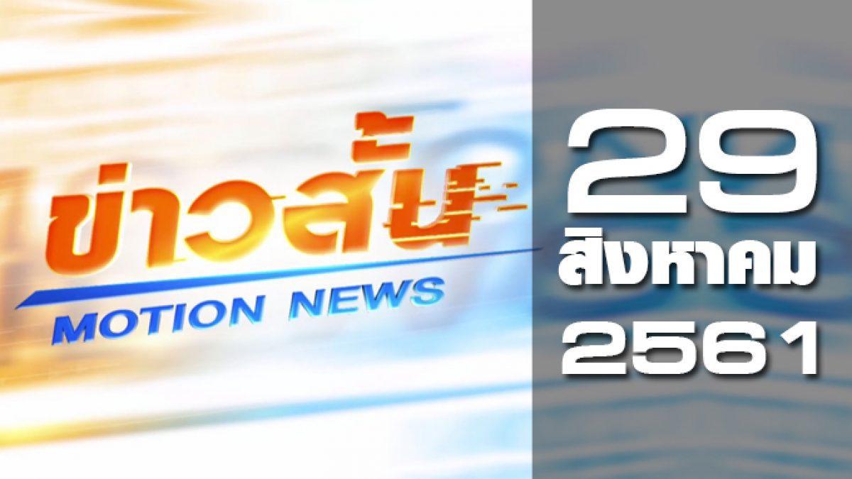 ข่าวสั้น Motion News Break 2 29-08-61