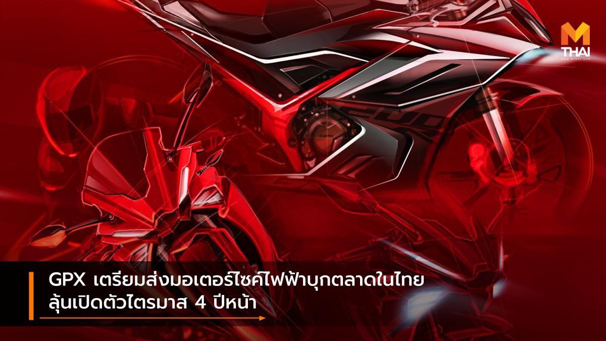 GPX เตรียมส่งมอเตอร์ไซค์ไฟฟ้าบุกตลาดในไทย ลุ้นเปิดตัวไตรมาส 4 ปีหน้า