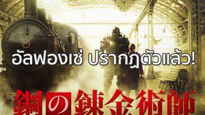 Fullmetal Alchemist Live-Action ปล่อย CG ภาพแรกของ อัลฟรองเซ่ แล้ว