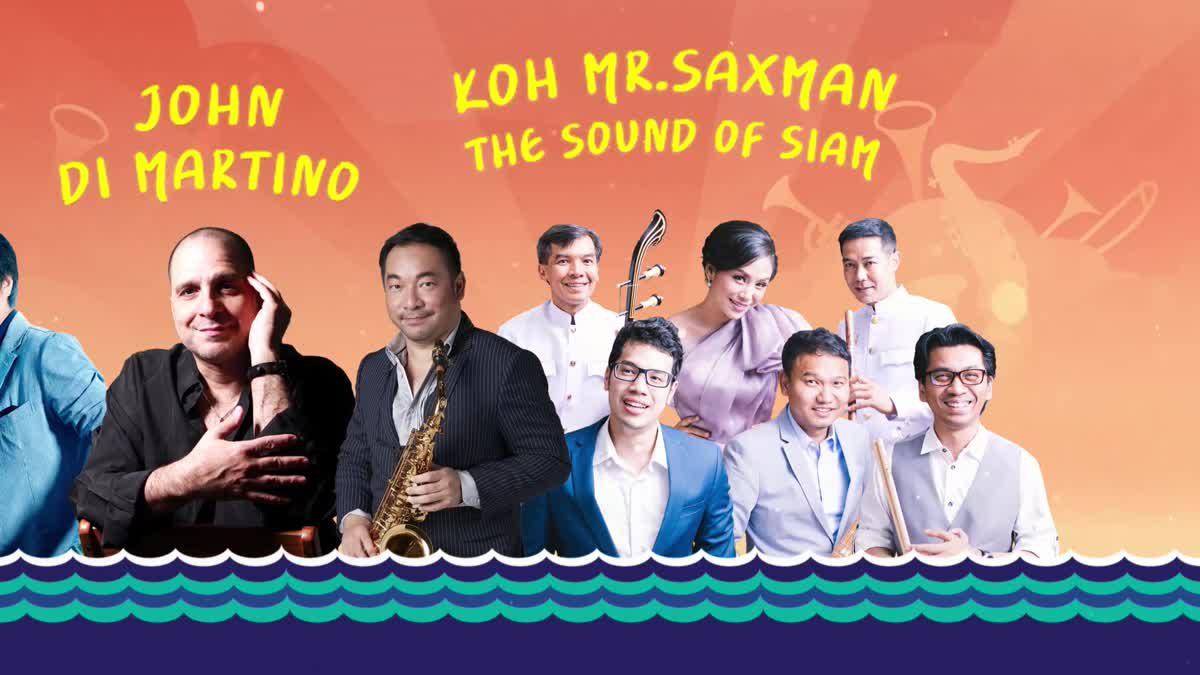 Hua Hin International Jazz Festival 2018 เทศกาลดนตรีแจ๊สบนชายหาด เตรียมกลับมาอย่างยิ่งใหญ่!