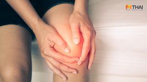 5 แนวทางการรักษา โรคข้อเข่าเสื่อม ช่วยลดอาการปวดตามข้อได้!!