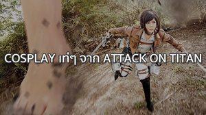 Cosplay สุดเท่จาก Attack on Titan รีไว จะเก็กไปไหน ^^