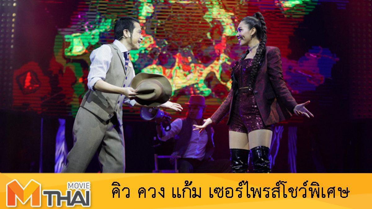 คิว ควง แก้ม เซอร์ไพรส์โชว์พิเศษในงานประกาศรางวัลผู้ชนะแข่งขันหนังสั้น ในเทศกาลหนังต่างประเทศที่ถ่ายทำในประเทศไทย ครั้งที่ 6