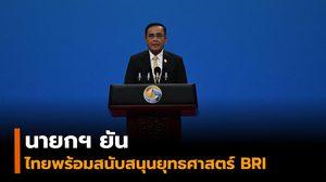นายกฯ ยืนยันไทยพร้อมสนับสนุนยุทธศาสตร์ BRI