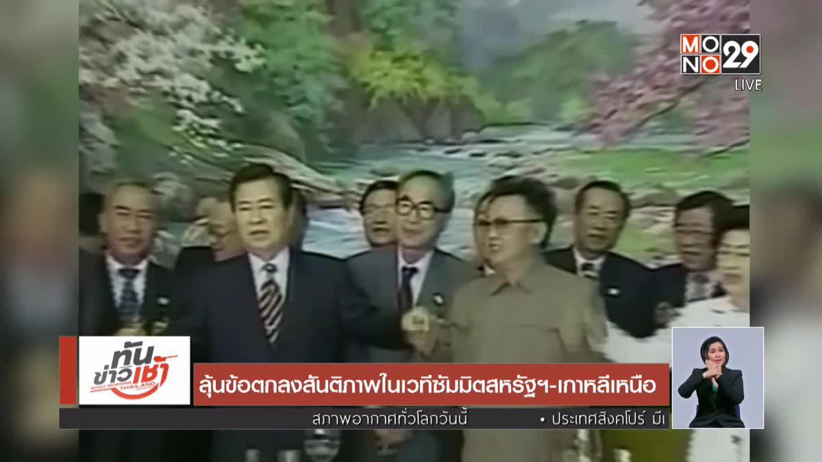 ลุ้นข้อตกลงสันติภาพในเวทีซัมมิตสหรัฐฯ-เกาหลีเหนือ