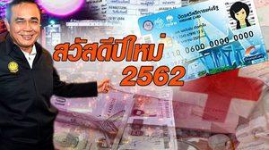 แพ็กเกจของขวัญปีใหม่ 2562 จากรัฐบาลให้ประชาชน