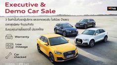 Audi จัดงาน Audi Executive & Demo Car Sale ทดลองขับ ป้ายแดง ราคาพิเศษ