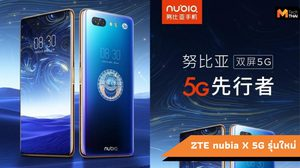 ZTE nubia X มาพร้อมกับ Snapdragon 855 และ 5G เปิดตัวที่ประเทศจีน