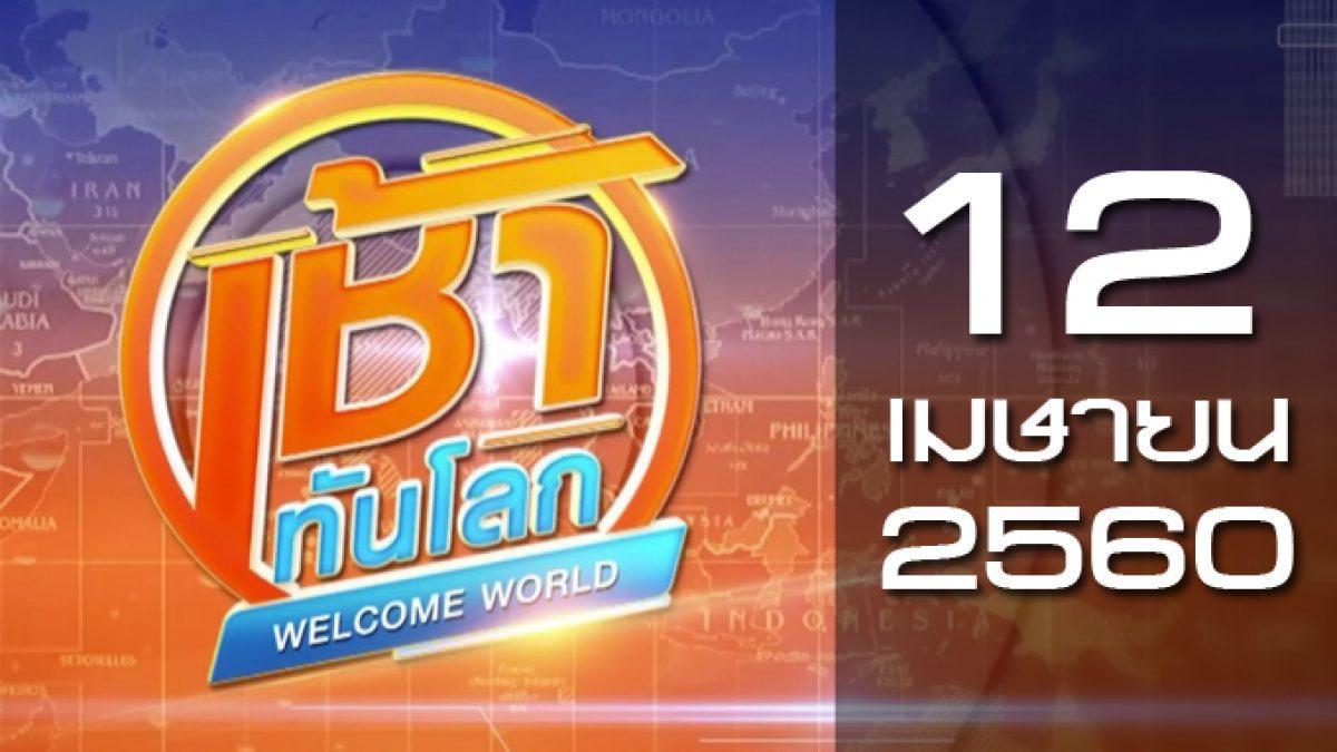 เช้าทันโลก Welcome World 12-04-60