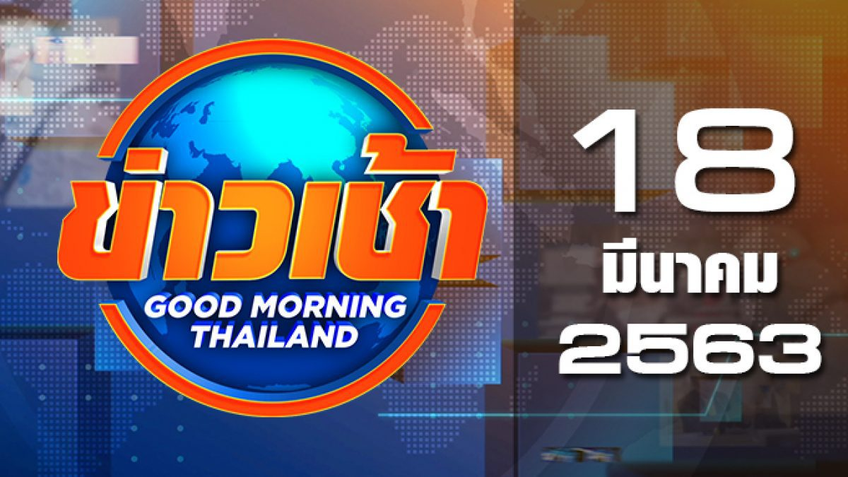 ข่าวเช้า Good Morning Thailand 18-03-63