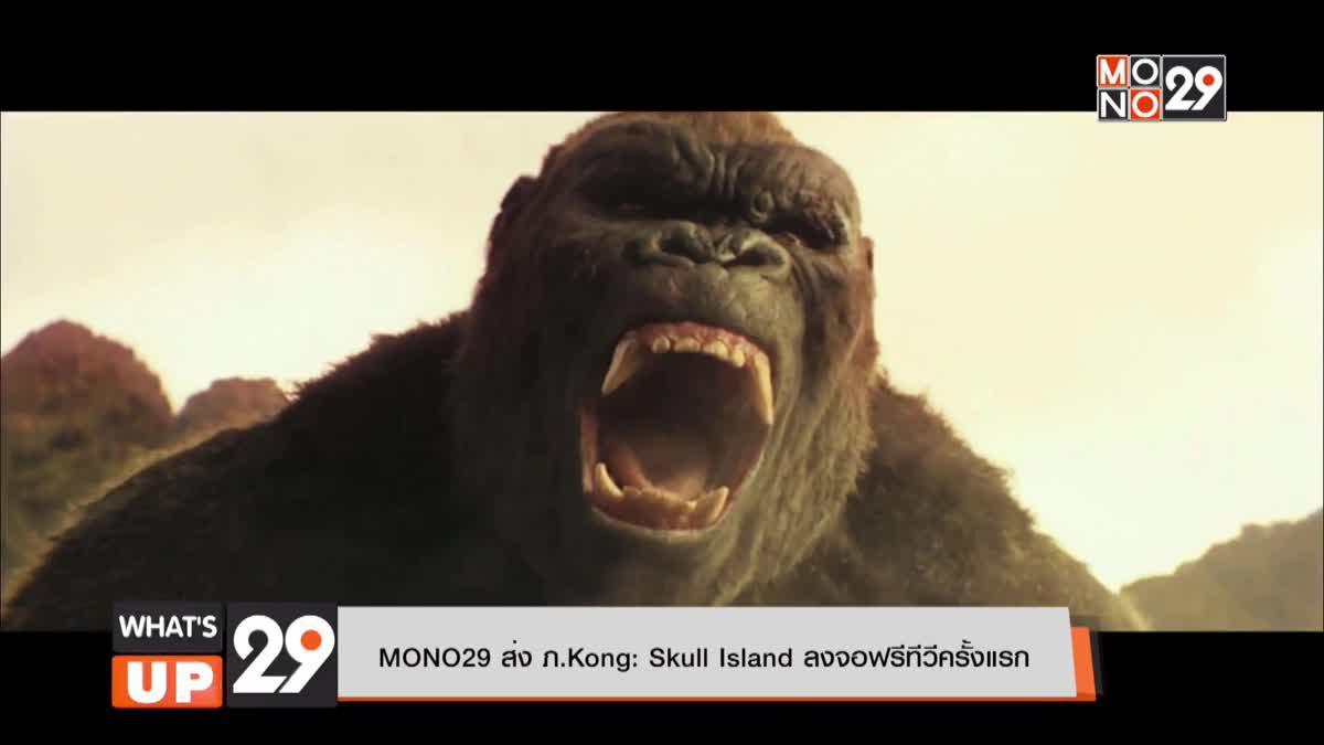 MONO29 ส่ง ภ.Kong: Skull Island ลงจอฟรีทีวีครั้งแรก