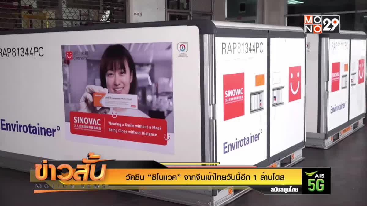 """วัคซีน """"ซิโนแวค"""" จากจีนเข้าไทยวันนี้อีก 1 ล้านโดส"""