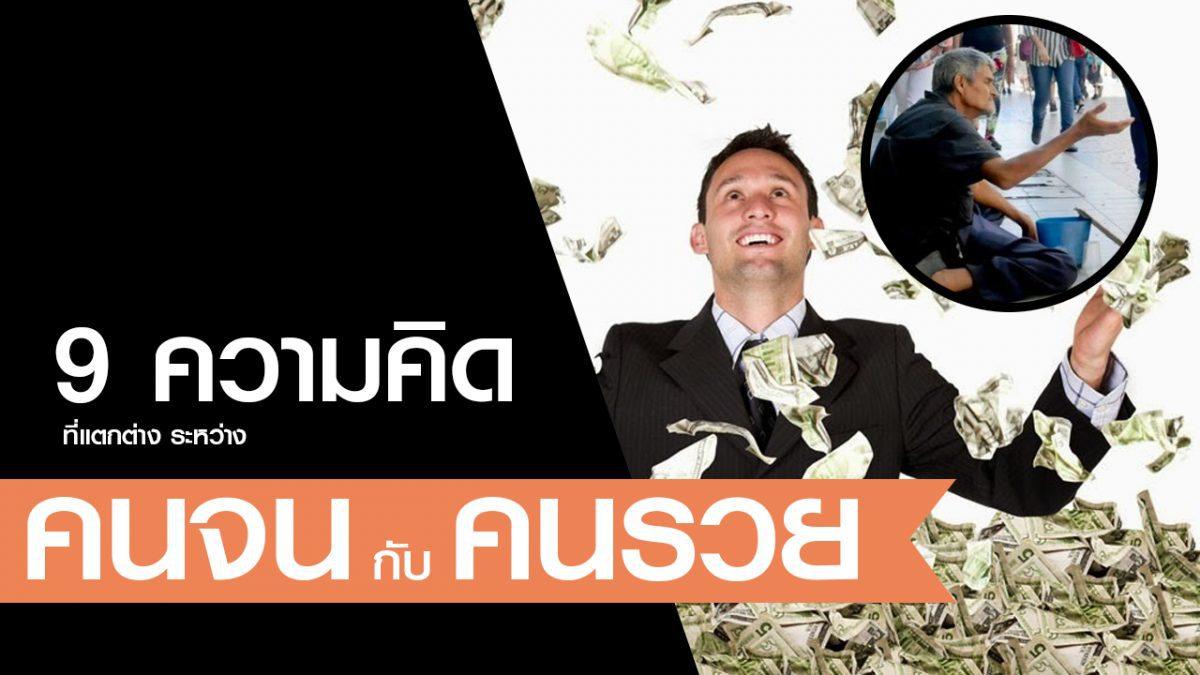9 สิ่งที่คนจนและคนรวย คิดต่างกัน อยากรวยหรือจน ก็เลือกเอาเอง