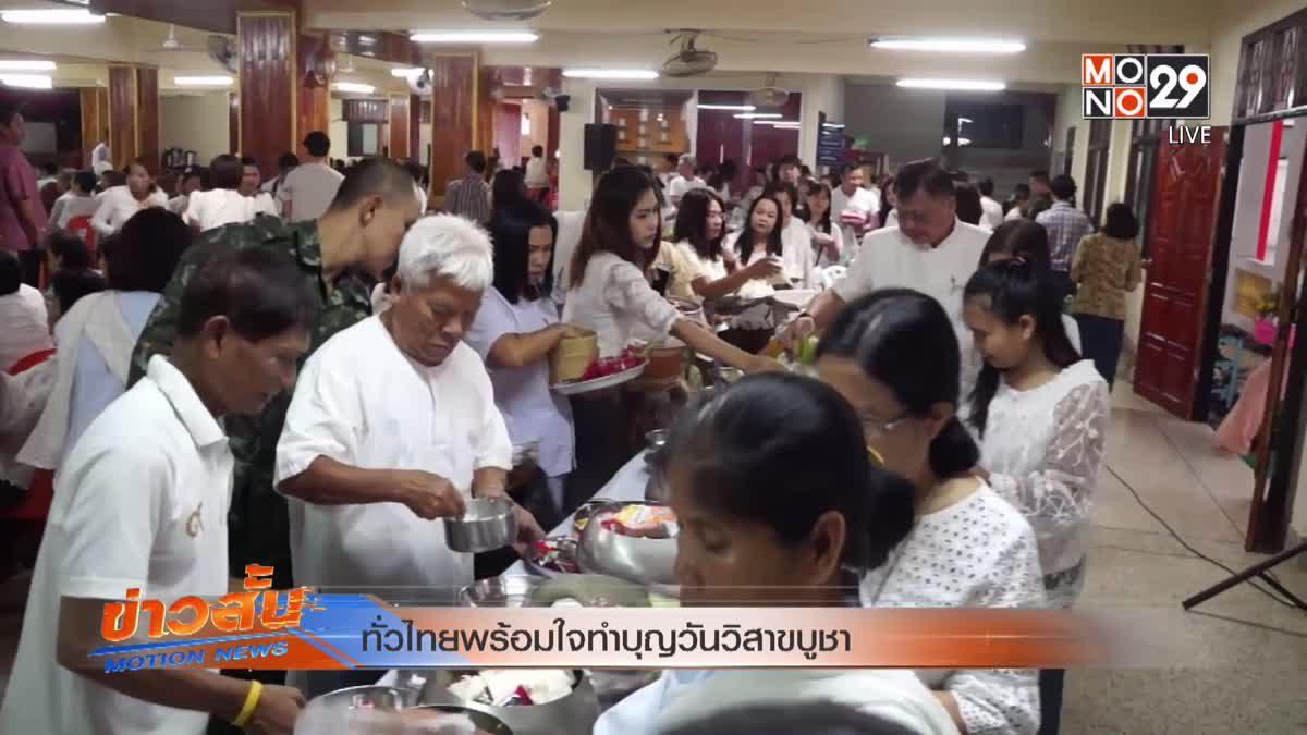 ทั่วไทยพร้อมใจทำบุญวันวิสาขบูชา
