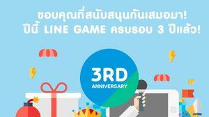 LINE Game ฉลองครบรอบ 3 ปี จัดฉลองอัพเดทเกมครั้งใหญ่ พร้อมโปรโมชั่นเด็ดหลากเกมดัง!