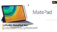 Huawei โพสต์โชว์ทีเซอร์ MatePad ใหม่ พร้อมยืนยันเปิดตัว 25 พฤศจิกายนนี้