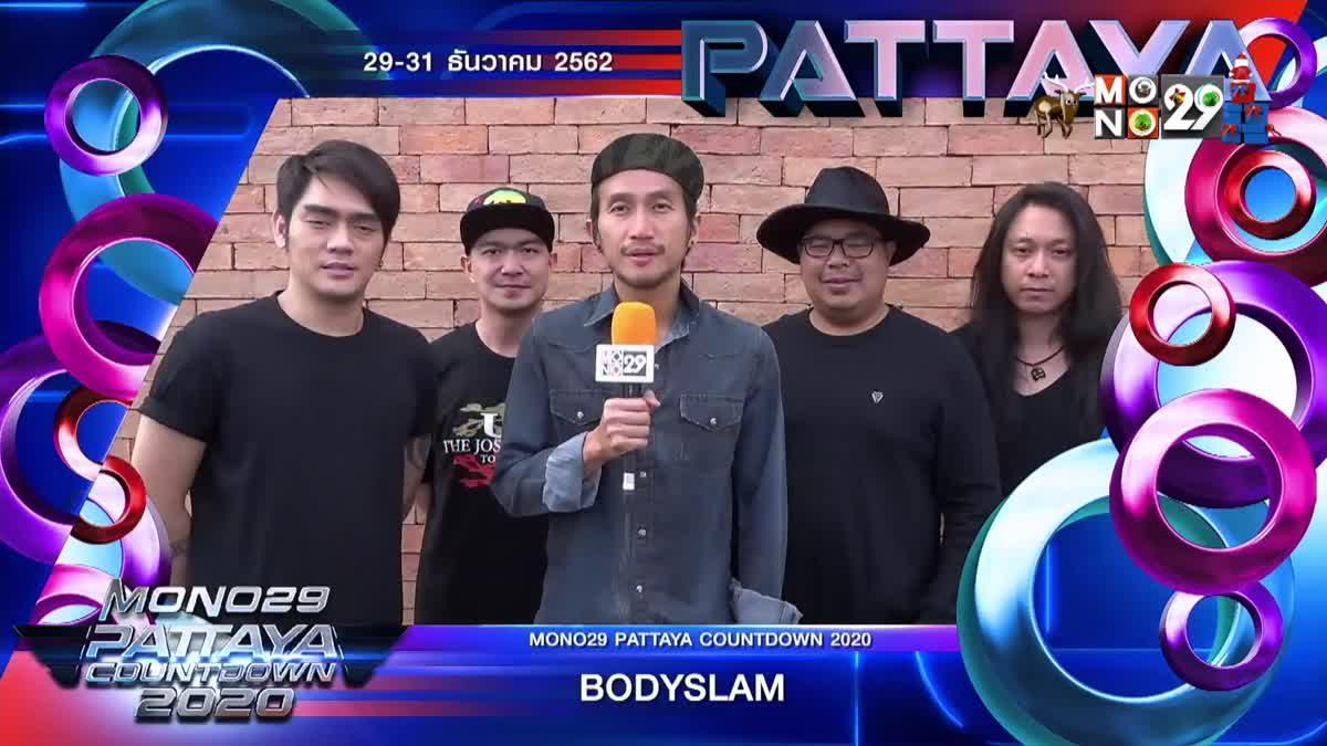 "Bodyslam และ The TOYS ชวนร่วมงาน ""PATTAYA COUNTDOWN 2020"""