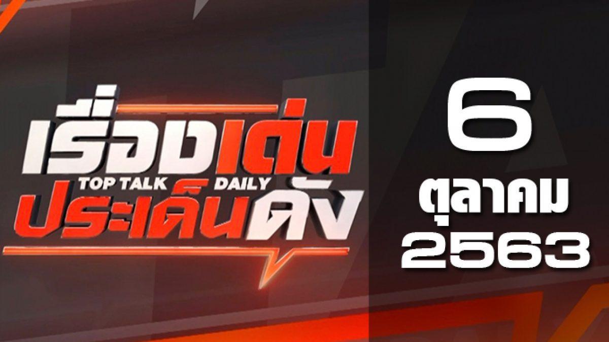 เรื่องเด่นประเด็นดัง Top Talk Daily 06-10-63