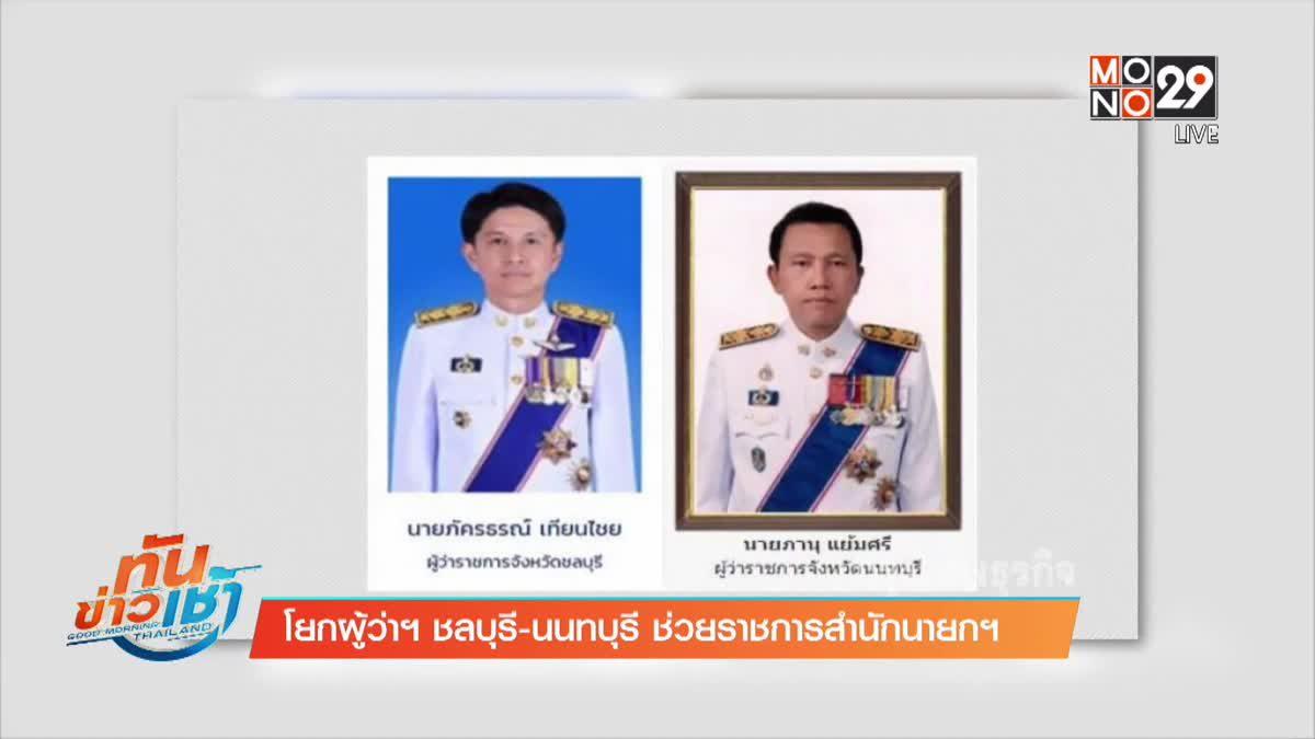 โยกผู้ว่าฯ ชลบุรี-นนทบุรี ช่วยราชการสำนักนายกฯ