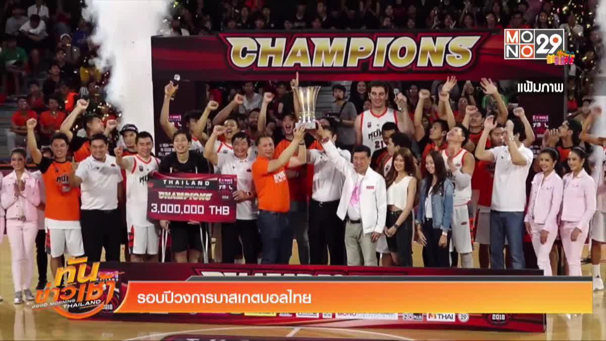 รอบปีวงการบาสเกตบอลไทย
