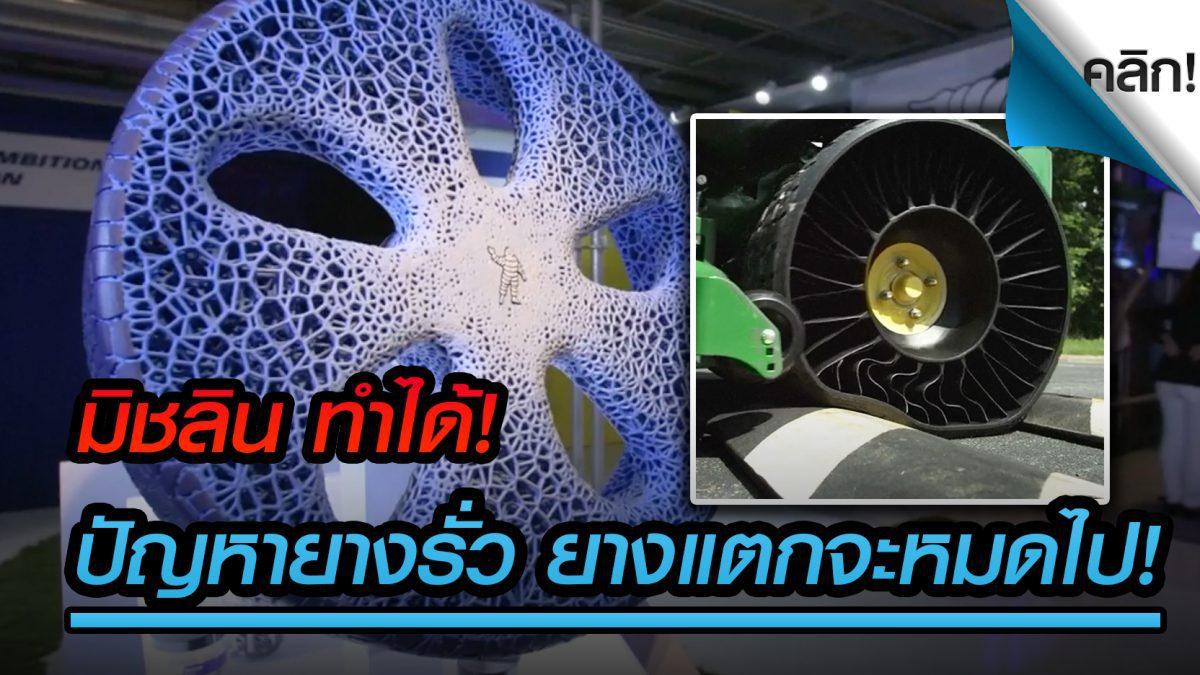 """(คลิปเด่นต่างประเทศ) """"มิชลิน"""" ออกแบบยางไม่ใช้ลมแห่งอนาคตได้เเล้ว"""