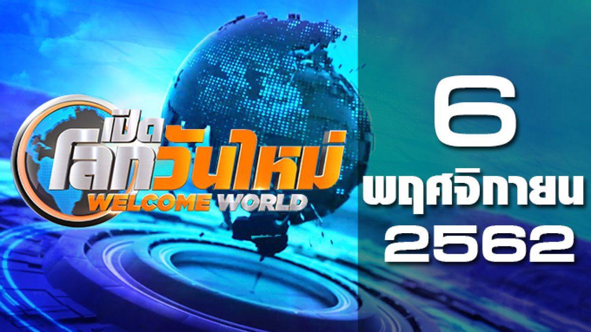 เปิดโลกวันใหม่ Welcome World 06-11-62