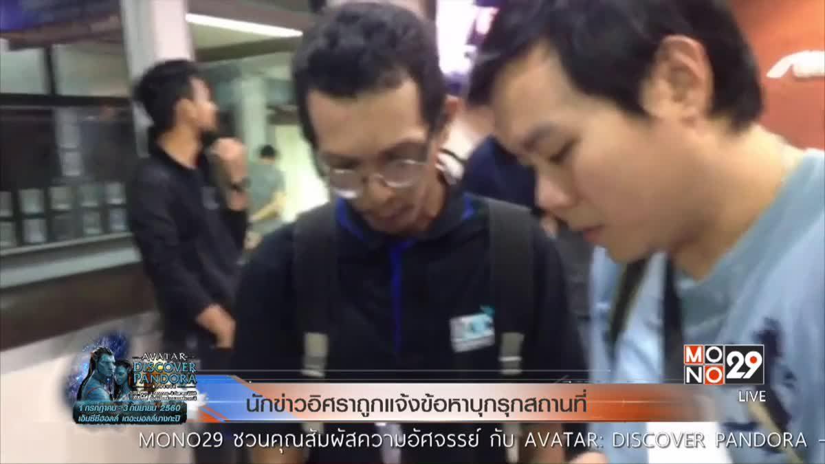 นักข่าวอิศราถูกแจ้งข้อหาบุกรุกสถานที่