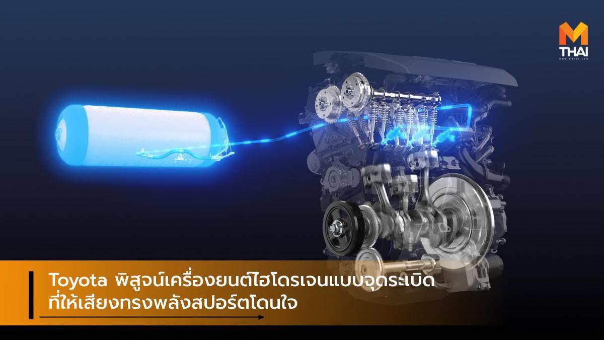 Toyota พิสูจน์เครื่องยนต์ไฮโดรเจนแบบจุดระเบิด ที่ให้เสียงทรงพลังสปอร์ตโดนใจ