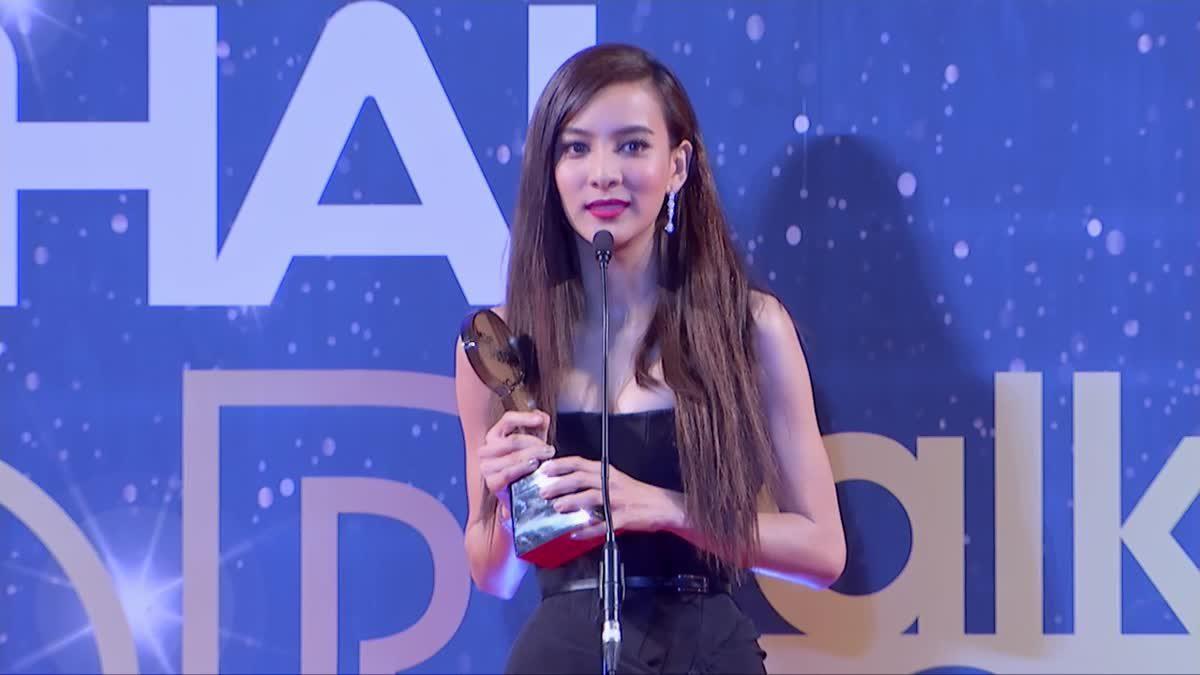 อัษฎาพร สิริวัฒน์ธนกุล รับรางวัล Top Talk About Actress 2017