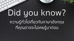 11 เกร็ดความรู้น่าสนใจเกี่ยวกับภาษาอังกฤษ