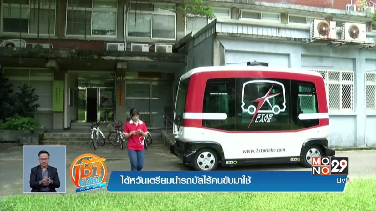 ไต้หวันเตรียมนำรถบัสไร้คนขับมาใช้