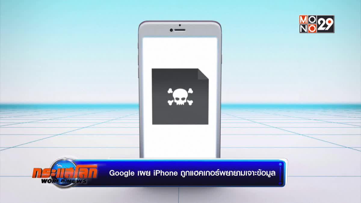 Google เผย iPhone ถูกแฮคเกอร์พยายามเจาะข้อมูล