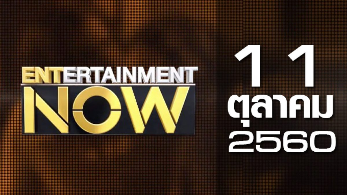 Entertainment Now 11-10-60