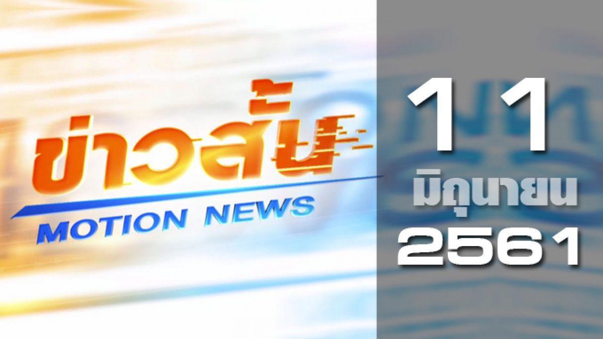 ข่าวสั้น Motion News Break 1 11-06-61