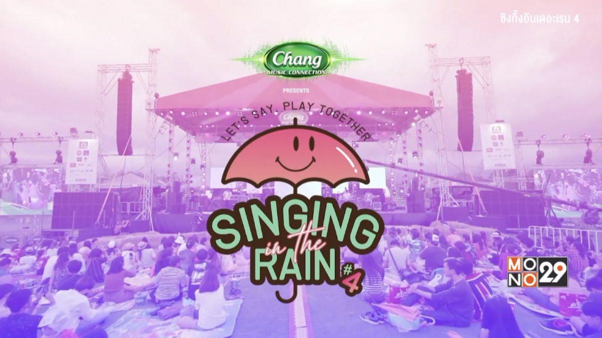 """เทศกาลดนตรีหน้าฝน """"Singing in the Rain #4"""""""