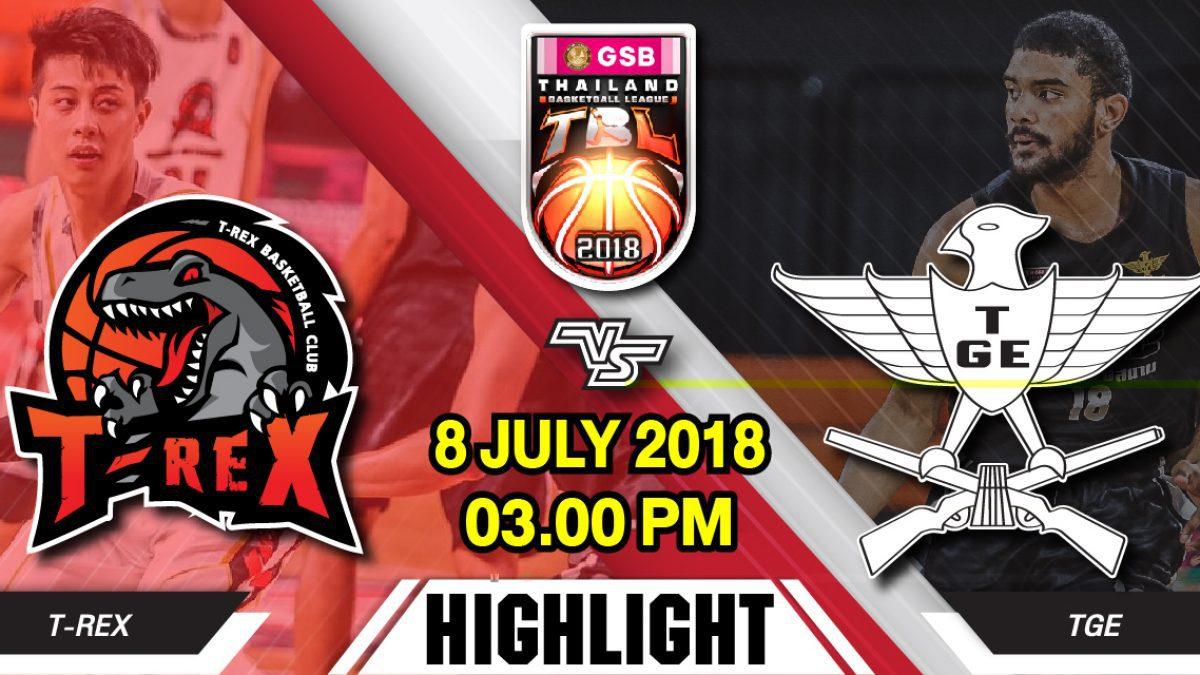 Highlight GSB TBL2018 : Leg2 : T-Rex VS TGE ไทยเครื่องสนาม ( 8 July 2018)