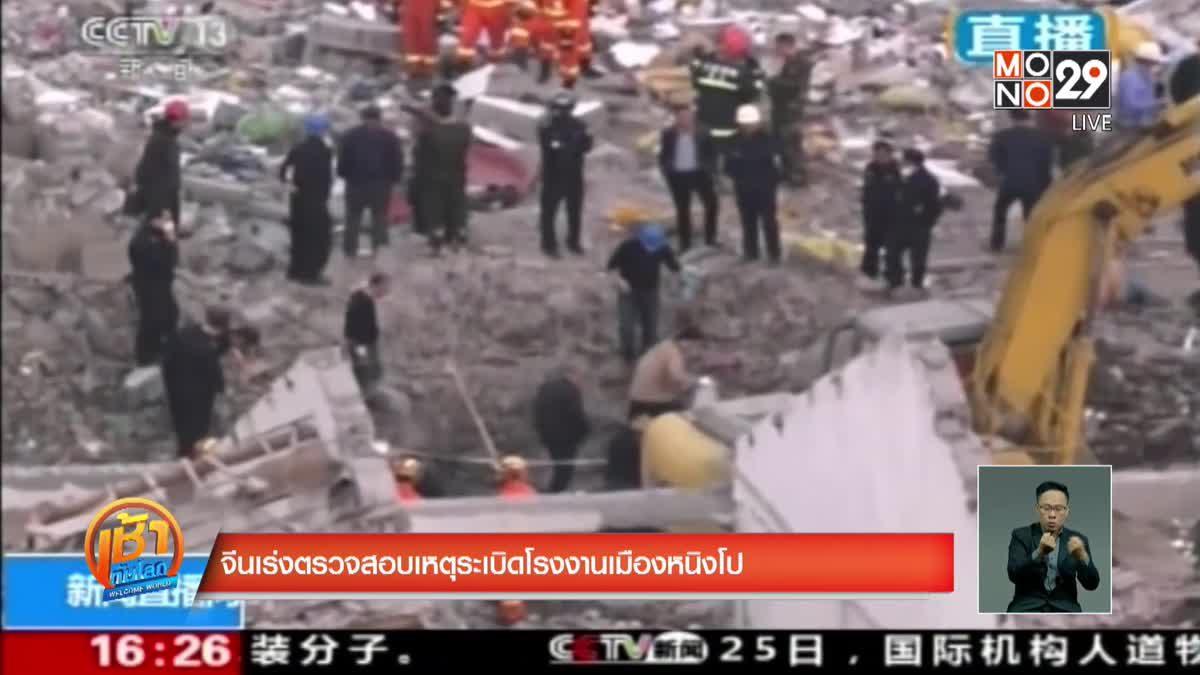 จีนเร่งตรวจสอบเหตุระเบิดโรงงานเมืองหนิงโป