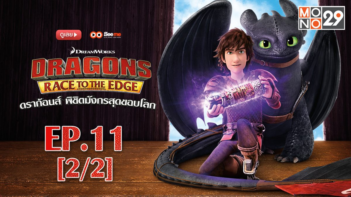 Dragons: Race to the Edge ดราก้อนส์ พิชิตมังกรสุดขอบโลก ปี 1 EP.11 [2/2]