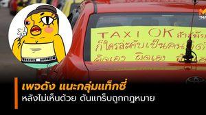 เพจดังแนะพี่แท็กซี่ หลังออกลูกงอแง รัฐเตรียมผลักดันแกร็บถูกกฎหมาย