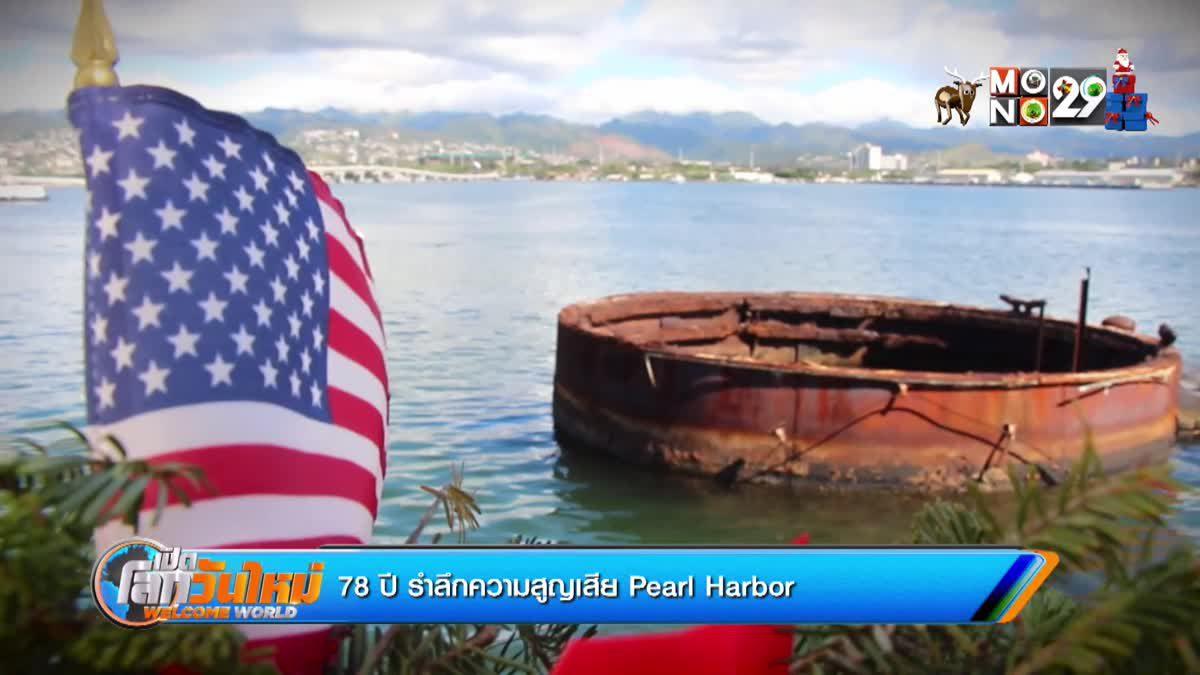 78 ปี รำลึกความสูญเสีย Pearl Harbor