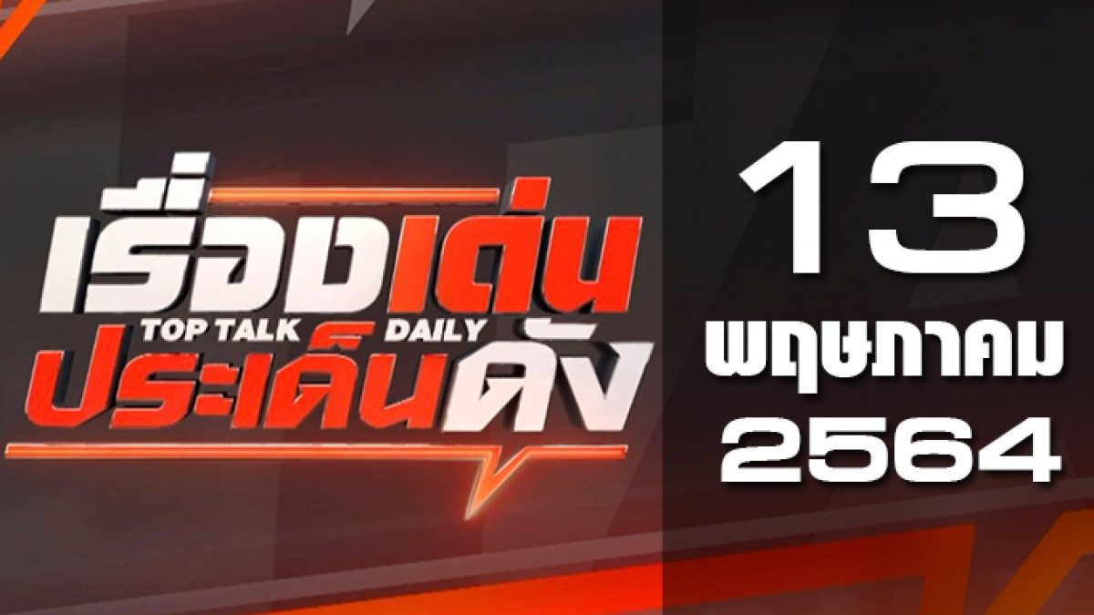เรื่องเด่นประเด็นดัง Top Talk Daily 13-05-64