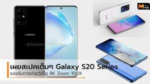 เผยเต็มๆ สเปค Galaxy S20 Series 5G ทั้ง 3 รุ่น